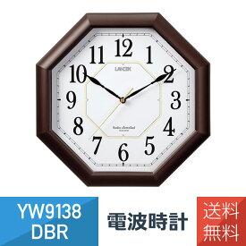 LANDEX ランデックス 壁掛け時計 電波時計 ハイパーエイト 夜間秒針停止 YW9138DBR