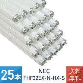 【25本セット】NEC FHF32EX-N-HX-S 昼白色 直管Hf蛍光灯 32形 ライフルックHGX