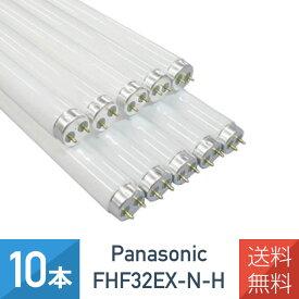 【10本セット】パナソニック FHF32EX-N-H ナチュラル色(昼白色) 直管Hf蛍光灯 32形