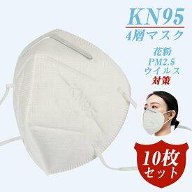 マスク KN95マスク 10枚入 不織布マスク 立体マスク ウイルス対策 使い捨て 吊り耳 PM2.5対策 ほこり 風邪 花粉 ホワイト 男女共用