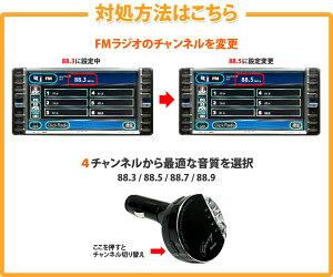 FMトランスミッターBluetoothトランスミッターiPhoneiPadスマートフォンスマホタブレット充電バッテリー