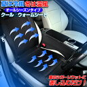 クール&ウォームシート クールカーシート シート 涼しい クール 冷感 涼感 ひんやり 涼しい カーシート エアーシート …