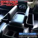 ハイエース専用アームレスト ブラック 黒 | ハイエース 200系 アームレスト ハイエースアームレスト ハイエース アー…