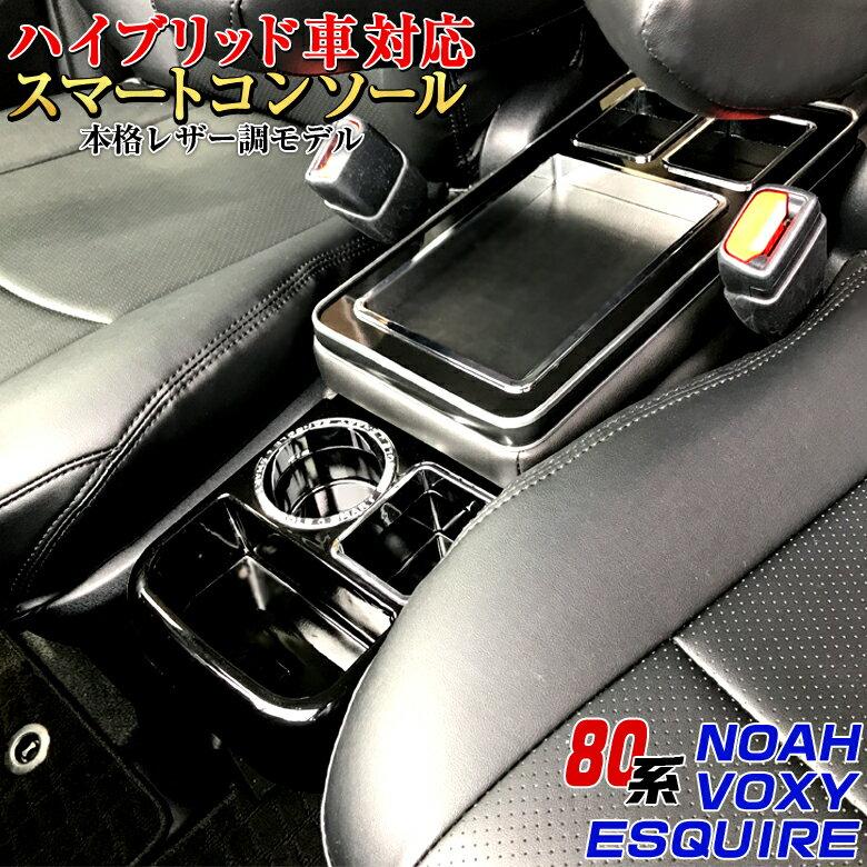 スマートコンソール ハイブリッド車対応タイプ | トヨタ ヴォクシー 80系 70系 60系 ノア エスクァイア 黒 NOAH 収納 ヴォクシーコンソール ノアコンソール エスクァイアコンソール VOXY ハイブリッド コンソールボックス コンソールBOX ハイブリット車 車 TOYOTA