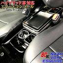 スマートコンソール ハイブリッド車対応タイプ | トヨタ ヴォクシー 80系 70系 60系 ノア エスクァイア 黒 NOAH 収納 …