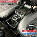 スマートコンソールボックス | トヨタ ヴォクシー コンソールボックス ノア エスティマ エスクァイア コンソール 80系…