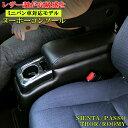 ヌーボーコンソール | シエンタ コンソールボックス sienta 170 170系 ルーミー トール トヨタ タンク コンソールボッ…