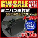コンソールボックス A-280 ダックビルコンソール CA産商 コンソールボックス 黒 ブラック コンソールBOX シーエー産商  人気 コンソールボックス ド...