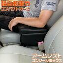 軽レザーアームレスト ブラック グレー | 軽 コンソールボックス アームレスト 車内 収納 車のコンソールボックス 車…