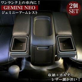ジェミニーアームレストNEO ハイエース 200系 アームレスト レジアスエース | ハイエース200系 ハイエース専用 スーパーGL 黒 ブラック 車 肘置き ドレスアップ ハイエースアームレスト 収納 カー