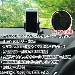 X-208ワイヤレス充電スマホホルダーアークスQi規格認証ワイヤレス充電器車載ホルダー強力吸盤&エアコン吹き出し|車載充電器ホルダー車ホルダースマホホルダーiPhoneホルダー車のスマホホルダースマートフォンiPhoneiPhone車載充電器ホルダー