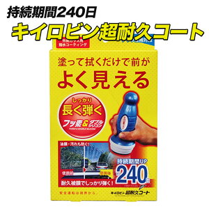 A-10キイロビン超耐久コートPROSTAFF(プロスタッフ)ウインドウケア撥水剤