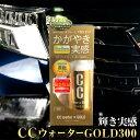 グラシアスミニボトルをプレゼント! CCウォーターゴールド 300ml S121 | コーティング剤 ガラスコーティング CCウォ…