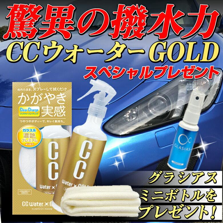 CCウォーターミニボトルをプレゼント! CCウォーターゴールド 300ml S121 | ccウォーターゴールド ccウォーター ゴールド コーティング ガラスコーティング コーティング剤 ガラスコーティング剤 簡単ワックス コーティング剤 車 艶 ケミカル