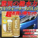 CCウォーターゴールド300+CCウォーターゴールド付け替え用付き お得セット ccウォーターゴールド ccウォーター ゴールド 簡単ワックス