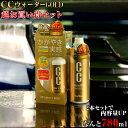 CCウォーターゴールド300 + CCウォーターゴールド 付け替え用付き お得セット | コーティング剤 ガラスコーティング C…