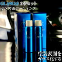 【エントリーで最大ポイント35倍 】 グラシアス2本セット| コーティング剤 ガラスコーティング 紫外線 UV 劣化 キズ消…