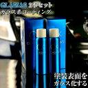 グラシアスミニボトルをプレゼント! ガラスコーティング剤 グラシアス2本セット 半永久的な効果を実現した浸透性ガラ…