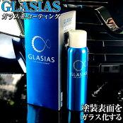 ガラスコーティング剤グラシアス半永久的な効果を実現した浸透性ガラス系コーティングS143プロスタッフ