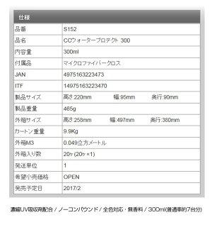 CCウォータープロテクト300/S152/プロスタッフ
