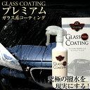 プレミアム ガラス系コーティング 300ml H901 | コーティング剤 ガラスコーティング シャインポリッシュ 簡単 スプレ…