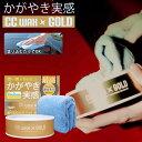 今ならグラシアスのミニボトルプレゼント! コーティング剤 CCワックス ゴールド S129 PROSTAFF(プロスタッフ) マイクロファイバークロス(380×...