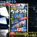 魁磨き塾 ヘッドライトガチコート S132 表面 ヘッドライト用 コーティングセット | CCコンパウンド 下地クリーナー ヘ…