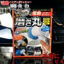 電動ポリッシャー P-79 魁磨き塾 くるくる磨き丸 | プロスタッフ 洗車 ポリッシャー 車 キズ消し ケア 簡単 ハンディ…