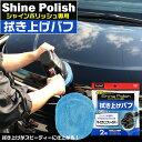 電動ポリッシャー P164 シャインポリッシュ バフセット | プロスタッフ 洗車 ポリッシャー 車 コーティング ワックス …