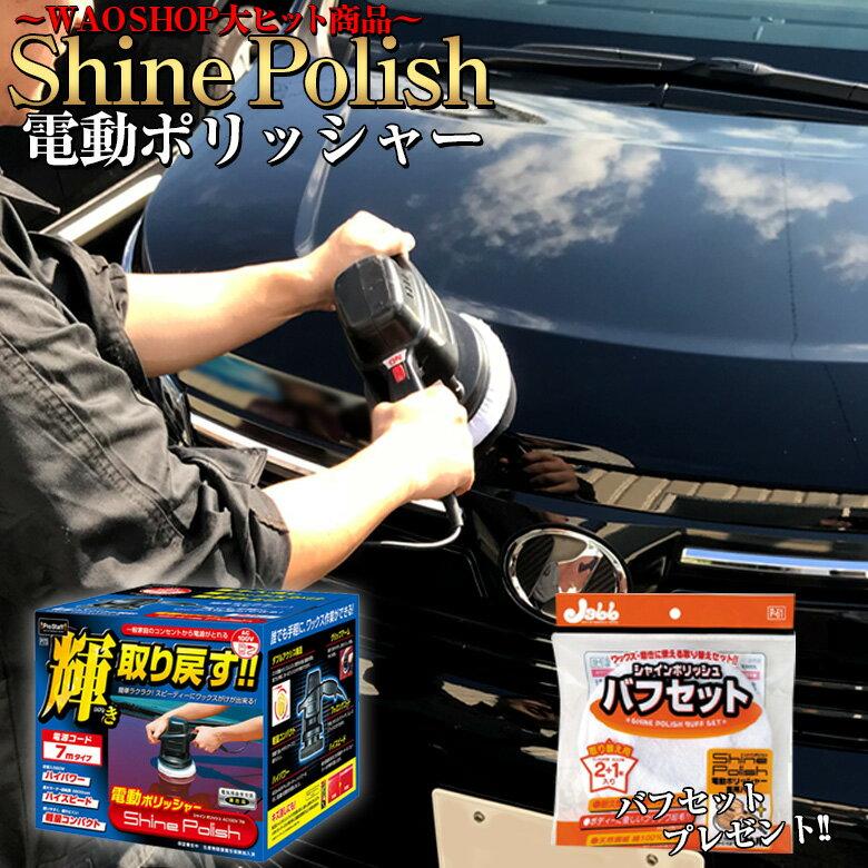 電動ポリッシャー 10m P-59 シャインポリッシュ AC100V | プロスタッフ 洗車 ポリッシャー 車 コーティング ワックス スポンジ ガラス キズ消し バフセット ケア 洗車用品 ワックスがけ ワックス拭き取り コンパウンド 低振動 低騒音 簡単