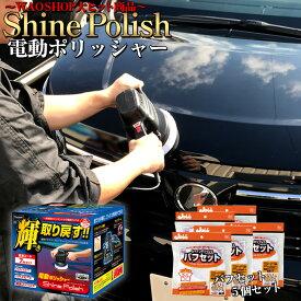 電動ポリッシャー 7m お得セット シャインポリッシュAC100V P173 バフセット5個 | プロスタッフ シャインポリッシュ 洗車 ポリッシャー 車 バフ コーティング ワックス 車 磨き の ポリッシャー カー スポンジ キズ消し バフ ケア ワックスがけ 簡単