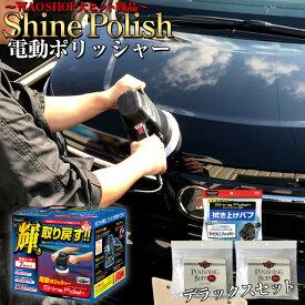 電動ポリッシャー7m P173シャインポリッシュAC100V と P164 シャインポリッシュ 拭き上げバフ と H902 ポリッシングバフ 3枚入り と H903 フィニッシングバフ 3枚入りのお得デラックスセット DX | プロスタッフ 洗車 ポリッシャー 車 バフ コーティング ワックス 車