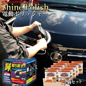 電動ポリッシャー 7m お得セット シャインポリッシュAC100V P173 バフセット 10個 | プロスタッフ シャインポリッシュ 洗車 ポリッシャー 車 バフ コーティング ワックス 車 磨き の ポリッシャー カー スポンジ キズ消し バフ ケア ワックスがけ 簡単