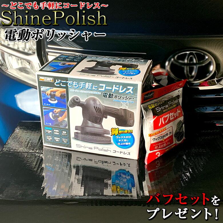 シャインポリッシュ コードレス P-151電動ポリッシャー   プロスタッフ 洗車 ポリッシャー コードレス車 バフ コーティング ワックス 車 磨き の ポリッシャー カー スポンジ キズ消し バフ ケア ワックスがけ 低振動 低騒音 簡単