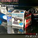 シャインポリッシュ コードレス P-151電動ポリッシャー | プロスタッフ 洗車 ポリッシャー コードレス車 バフ コーテ…