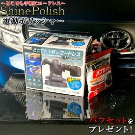 シャインポリッシュ コードレス P-151電動ポリッシャー | プロスタッフ 洗車 ポリッシャー コードレス車 バフ コーティング ワックス 車 磨き の ポリッシャー カー スポンジ キズ消し バフ ケア ワックスがけ 低振動 低騒音 簡単