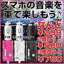 FMトランスミッター VTC-TM12 シリーズ / 4ch周波数 / USBポート搭載 iPhone スマートフォン iPod iPad ウォークマン