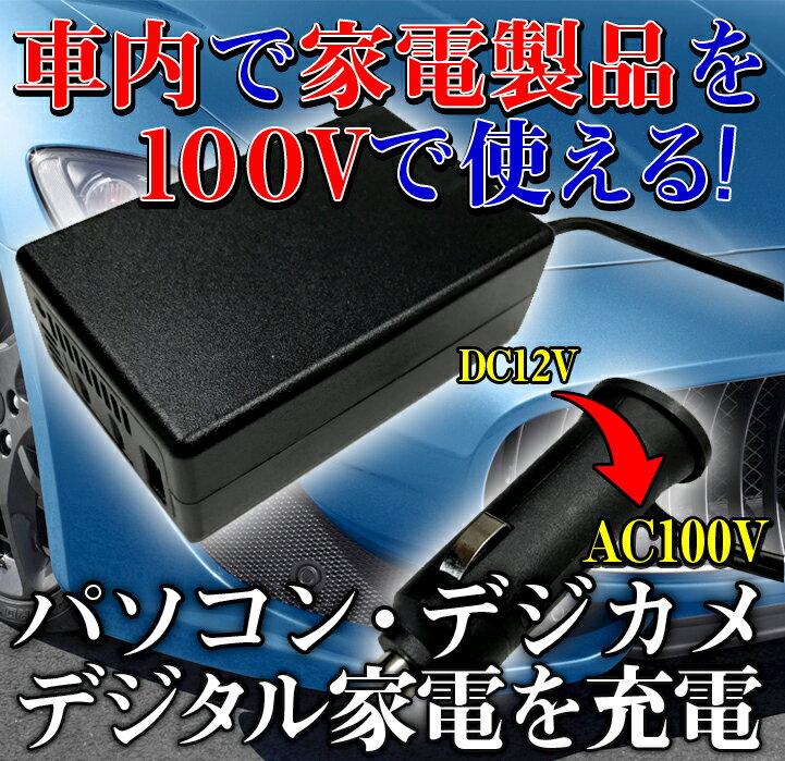 インバーター 12v 100v WM-24 ミニサイズ高出力インバーター+USB DC12V専用 ウイルコム | カーインバーター 120W シガーソケット充電器 カーチャージャー 12V 車対応 AC 100V 車載充電器コンセント USB 1A 名刺サイズ 小さい インバータ 電気シェーバー