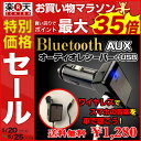 WS-107 Bluetooth AUXオーディオレシーバー+USB 音楽再生 カーステレオ 車で音楽 USBソケット USBソケット充電 トランスミッター シ...