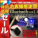 WS-108 Bluetooth FMトランスミッター 3バイド+USB Bluetooth トランスミッター bluetooth FM トランスミッター カー...