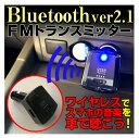 WS-108 Bluetooth FMトランスミッター 3バイド+USB Bluetooth トランスミッター bluetooth トランスミッター FM トラ...