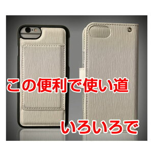 iPhone6,7兼用2Wayハイブリッド手帳型ケース車載ホルダー適応ケース/eGeePro