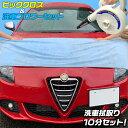特大マイクロファイバークロスとブロワーの洗車拭取10分セット 75x200cm | 洗車タオル マイクロファイバー クロス 車…