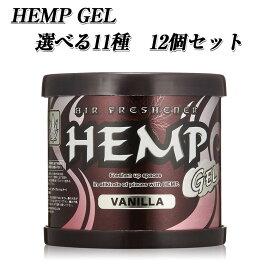 ヘンプジェル 12個セット   HEMP 芳香剤 葉っぱ 車 部屋 人気 車 hemp HEMP 置き型 女性に人気の香り 人気の香り 20代 30代 40代 男性に人気の香り 部屋 おしゃれ オシャレ 玄関 クローゼット トイレ