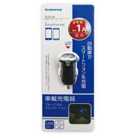 TK41UK USB カーチャージャー 1A | 車載用充電器 車載充電器 車 DC充電器 充電 充電器 車載 車載用 シガーソケット Galaxy Xperia AQUOS ARROW Android iPhone スマートフォン アイフォン スマートホン