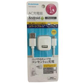 リバーシブルケーブル付スマートフォン用コンセントチャージャー/ TA51SRUW / | スマートフォン スマホ Galaxy Xperia AQUOS ARROWS Android micro USBケーブル 充電器 充電 リバーシブル 裏表