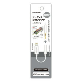【エントリーでポイント最大33倍】 TSA08LW Lightning φ3.5mmミニプラグ オーディオ 変換アダプタ | スマートフォン スマホ スマートホン iPhone 6 7 8 X イヤホン 音楽 人気 便利 ライトニング 変換 イヤフォン アイフォン アイホン