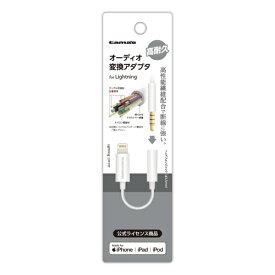 TSA08LW Lightning φ3.5mmミニプラグ オーディオ 変換アダプタ | スマートフォン スマホ スマートホン iPhone 6 7 8 X イヤホン 音楽 人気 便利 ライトニング 変換 イヤフォン アイフォン アイホン