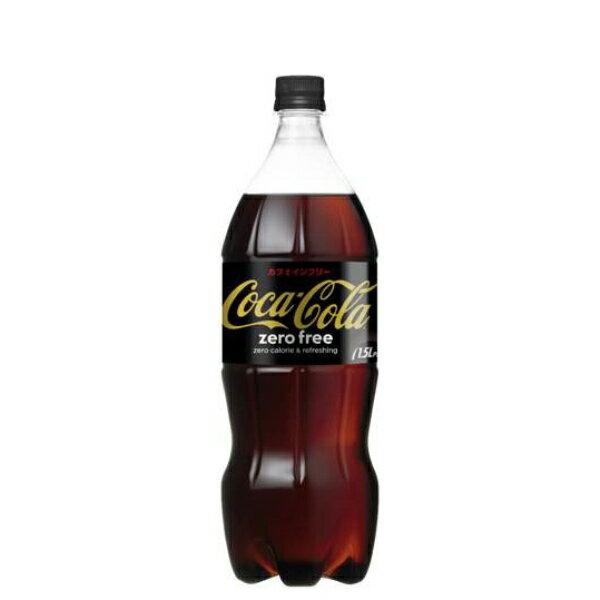 【エントリーでポイント5倍】コカ・コーラゼロフリー 1.5LPET 1ケース 代引き不可