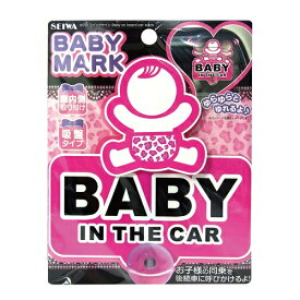 メール便 車用 スイングサイン W792 ステッカー | 車 マグネット 吸盤 かっこいい かわいい サイン 安全対策 ベビーシール 赤ちゃん 子ども BABY スイング スイングステッカー 揺れる 赤ちゃんが乗っています ピンク ヒョウ柄 ひょうがら